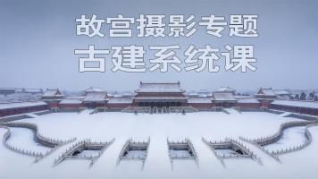 故宫摄影专题古建系统课