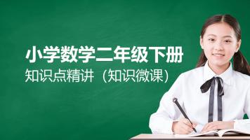 小学数学二年级下册知识点精讲(知识微课)