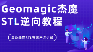 Geomagic 杰魔教程复杂曲面STL逆向教程