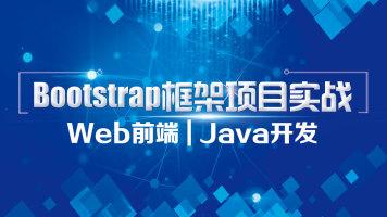 Bootstrap框架项目实战 WEB前端|Java开发-万和IT教育