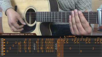 唯美《未闻花名》指弹吉他演奏教学视屏(含曲谱)