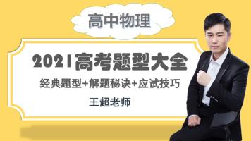 【决胜2021】高考物理一轮复习 题型大全