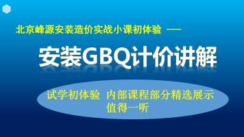【北京峰源】安装造价实战——计价软件GBQ4.0详解