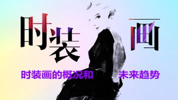 王向羽:时装画的概况和未来趋势