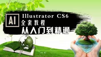 Illustrator AI CS6从入门到精通全套教程(提供售后指导)