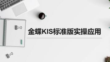 金蝶KIS标准版实操应用