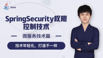 SpringSecurity权限控制技术【免费学习】