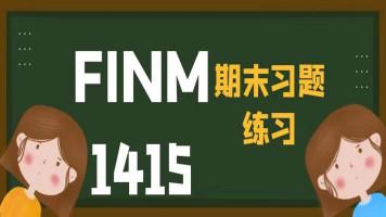FINM1415期末习题讲解