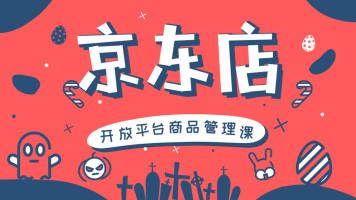 京东开放平台商品管理课程