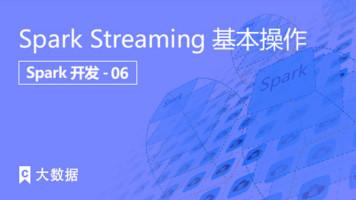大数据Spark系列课程:Spark Streaming基本操作