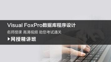 2017年计算机二级《Visual FoxPro数据库程序设计》网授精讲班