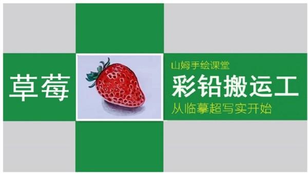 彩铅画草莓