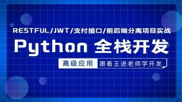 Python全栈开发高级课程/REST/JWT/支付接口/前后端分离项目实战