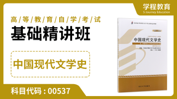 自考00537中国现代文学史 基础精讲班【学程教育】
