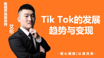 Tik Tok的发展趋势与变现【集视界】