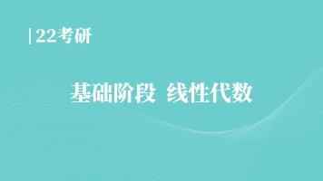 硕哥|2022考研基础阶段-线性代数