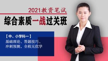 2021年教师资格证笔试-综合素质一战过关班(中小学通用 )