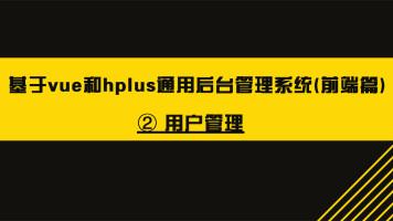 基于vue和hplus通用后台管理系统(前端篇)-(2)用户管理