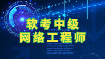 软考中级网络工程师视频【录播】