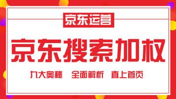 【京斗云商学院】京东9大搜索加权,提升搜索店铺权重!