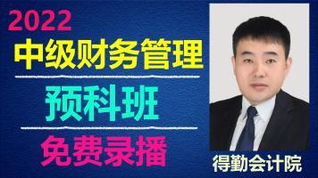【2022预科班】财务管理 | 中级会计师 | 会计
