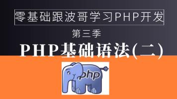 PHP基础语法常用系统函数以及面向对象(第三季)
