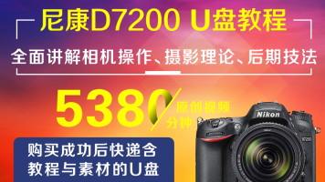 U盘版-尼康D7200摄影从入门到精通