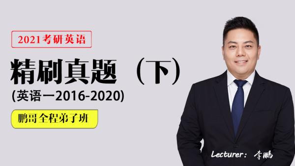 2021考研英语一 | 精刷真题第二季(2016-2020)