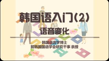 韩国语入门-语音变化【前韩国国语学会研究干事亲授】