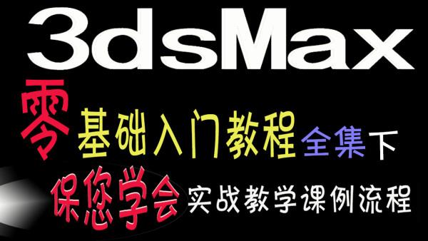 3Dmax零基础入门教程全集(下)