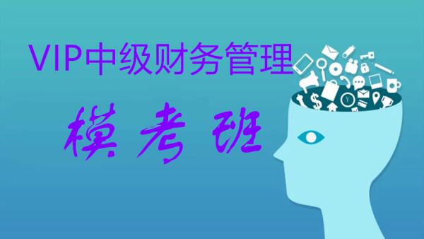 2020年中级会计师职称考试【中级财务管理-模考班】 名师授课