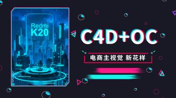 C4D+OC电商主视觉场景渲染