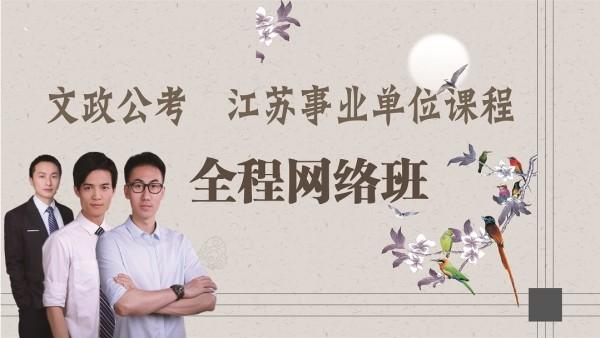 【文政公考】-2020江苏事业单位全程强化班(专技类)