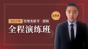(2人拼团199元)2021管理类联考逻辑全程演练(王贵亮)
