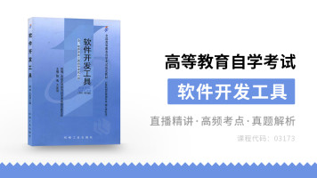 自考本科【3173】软件开发工具【动脑学历教育】