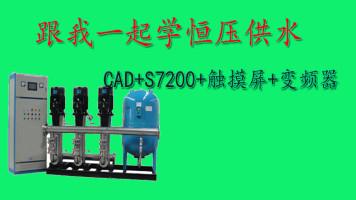 西门子PLC实训课程之恒压供水(电气CAD+S7-200+触措屏+变频器)