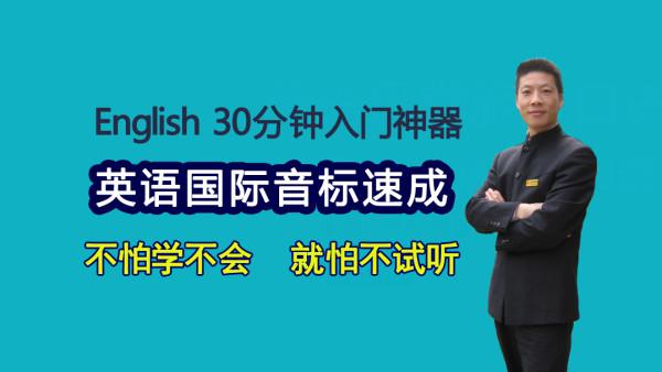 零基础英语入门国际音标自然拼读成人儿童教学视频送教材