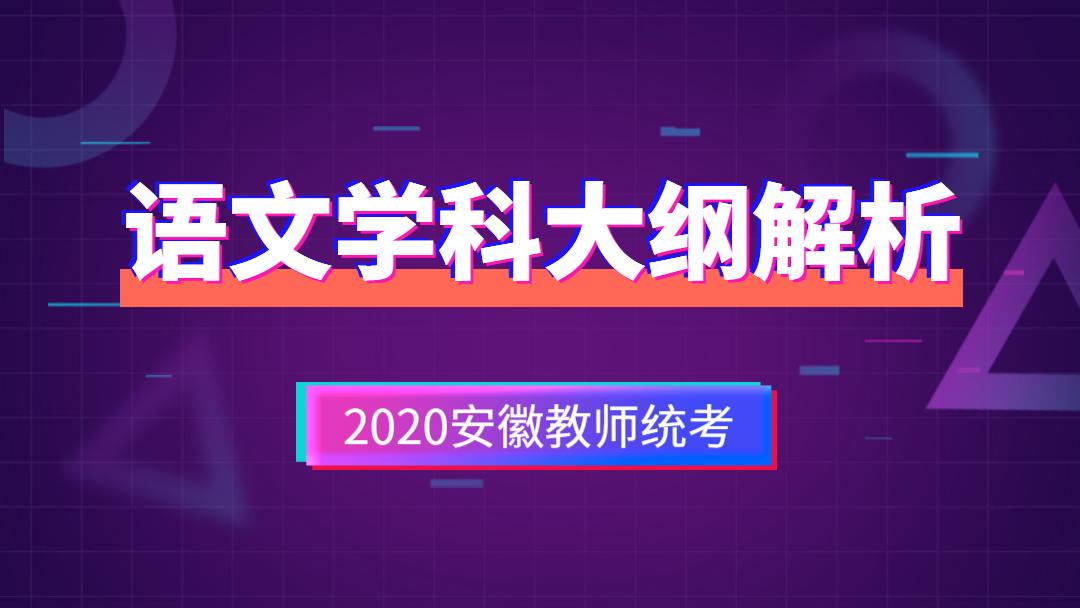 2020安徽省教师统考-语文学科大纲解析【师出教育】