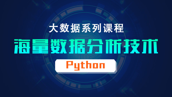 Python海量数据分析技术-大数据系列课程/Python语法/数据处理