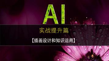 AI  平面矢量图设计/图形绘制/VI设计/插画/海报设计/插画设计