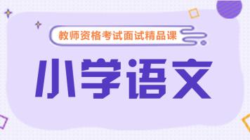 2019年教师资格考试面试精品课(小学语文)