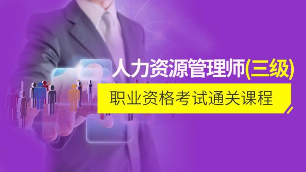 【中鹏培训】人力资源三级管理师 考试 考证 快速通关 精讲课程