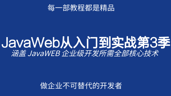 15天JavaWeb从入门到实战第3季