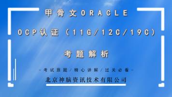 Oracle OCP 11g+12c+19c 认证,考试题库讲解
