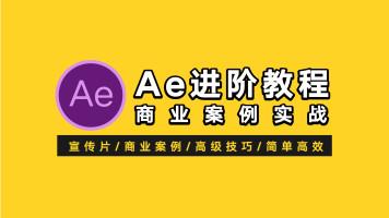AE特效进阶教程-商业宣传片包装课程