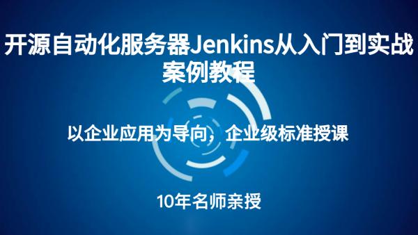 2020年开源自动化服务器Jenkins从入门到实战案例教程