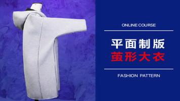 服装制版|尚装服装培训 |服装打版|落肩袖大衣造型分析和制版步骤