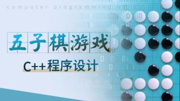 C++五子棋游戏程序设计