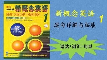 新概念英语第一册详解与拓展