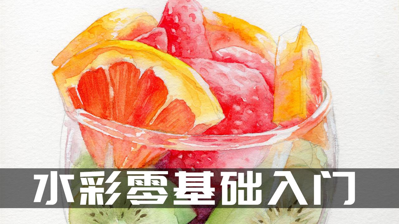水彩零基础入门 水果杯